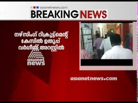 Nursing recruitment scam: Uthup Varghese arrested by enforcement
