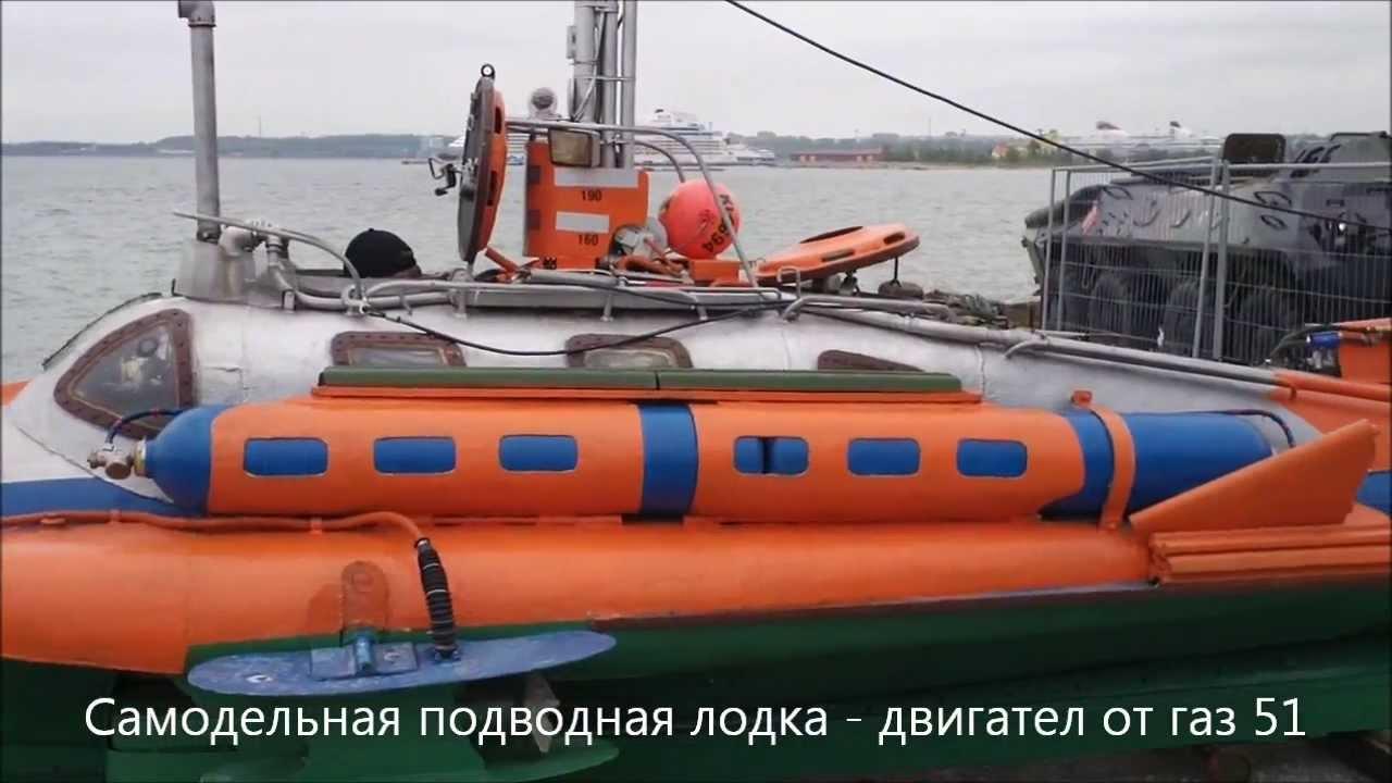 Самодельные подводны лодки