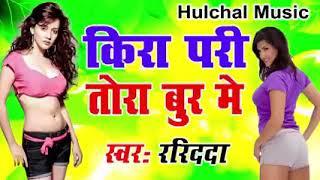 किरा परी तोरा बुर में // sexy song ganda // bhojpuri song //