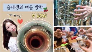 [V-LOG] 일상 브이로그 | 음대생의 여름 방학 | 튜바 연주 연습 | 유학 가는 친구 송별회❗️