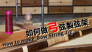 How to make  Bow String Jig | 製作纏弦架 | 製弓 #047
