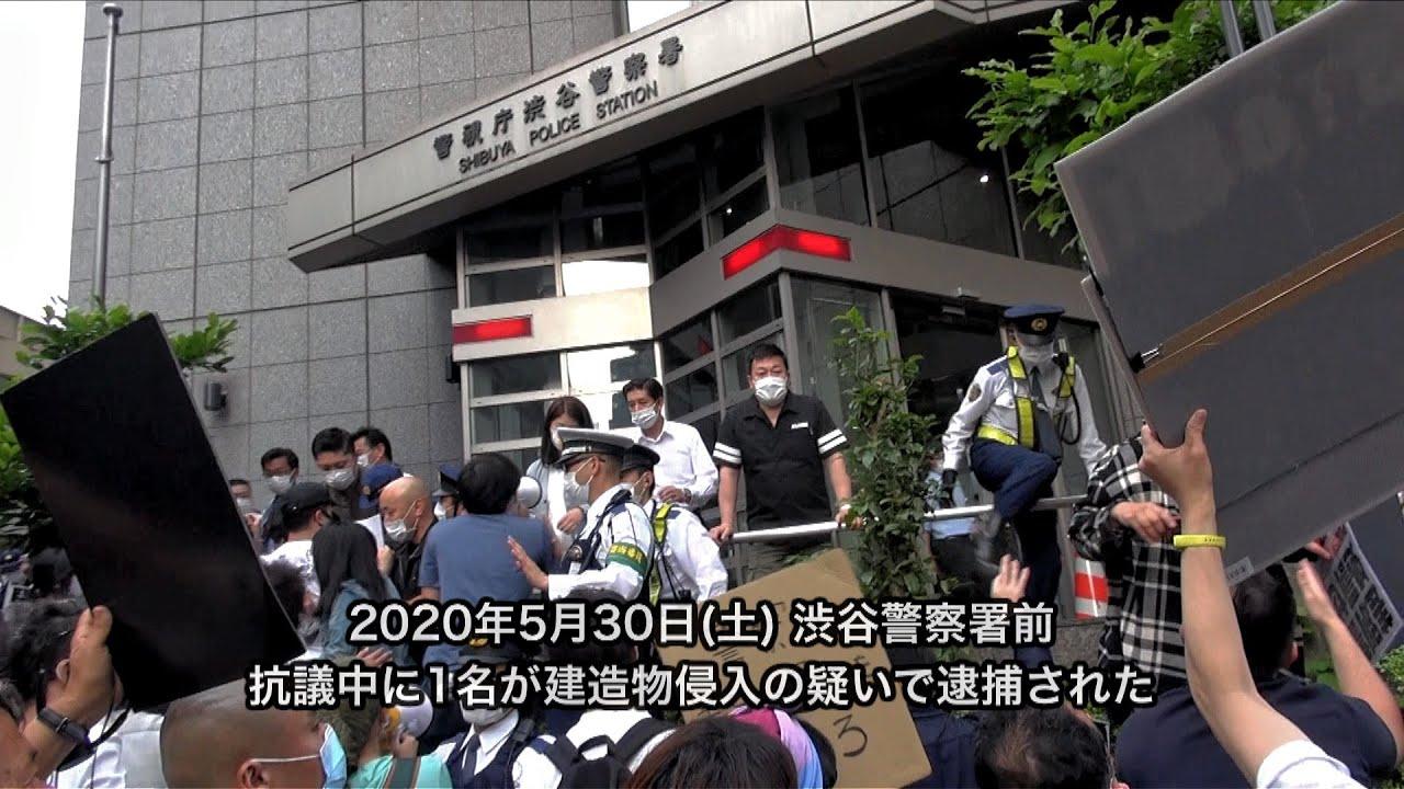 警察 署 渋谷 渋谷警察署