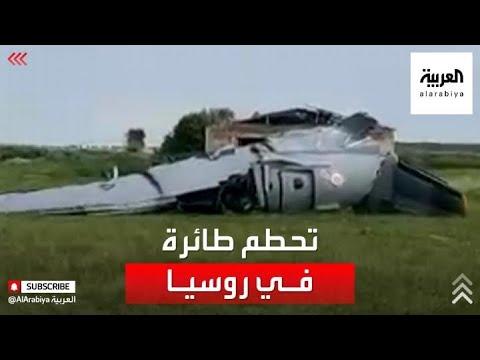 روسيا.. مقتل 4 وإصابة 4 في هبوط اضطراري لطائرة صغيرة في سيبيريا  - نشر قبل 2 ساعة