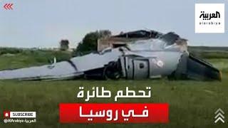 روسيا.. مقتل 4 وإصابة 4 في هبوط اضطراري لطائرة صغيرة في سيبيريا