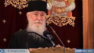 Ομιλία π. Νίκωνος Αγιορείτη