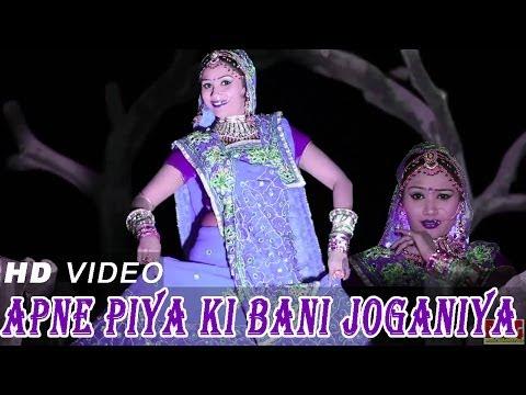 Rajasthani New Ghoomar Lokgeet | Apne Piya Ki Bani Joganiya | Latest Romantic Rajasthani Love Song