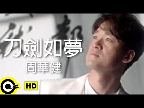 周華健 Wakin Chau【刀劍如夢 A life of fighting is but a dream】台視「倚天屠龍記」主題曲 Official Music Video