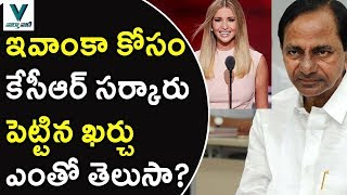 KCR Govt Spending Mind Blowing Money For Ivanka Trump Hyderabad GES -