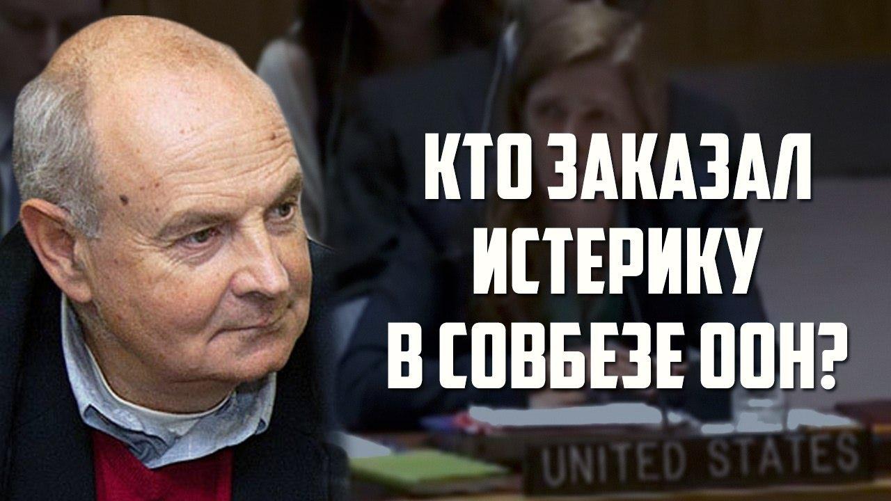 """Александр Нагорный. """"Кто заказал истерику в Совбезе ООН?"""""""