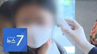 """검역서 또 6명 확진…""""유럽 입국자용 임시생활시설 운영…"""