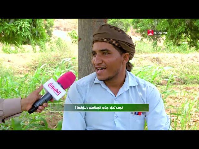 من زرع حصد | كيف تخزين بذور البطاطس للزراعة | الحلقة 20 | قناة الهوية
