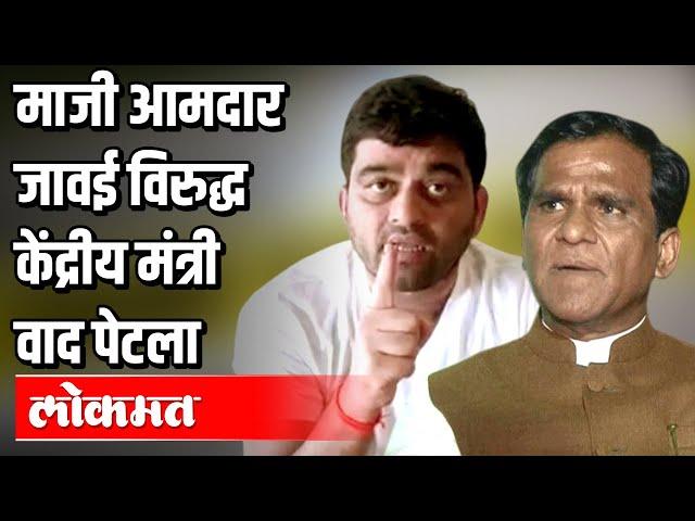 मंत्री Raosaheb Danve यांना माजी आमदार जावयाची धमकी | Harshvardhan Jadhav माजी आमदार |Marathi Batmya