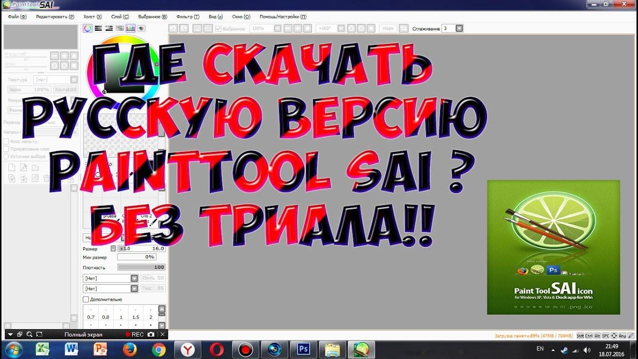 Скачать программу саи на русском