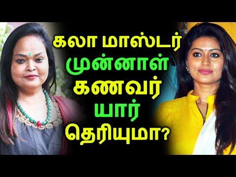 கலா மாஸ்டர் முன்னாள் கணவர் யார் தெரியுமா?   Tamil Cinema News   Kollywood News   Latest Seithigal
