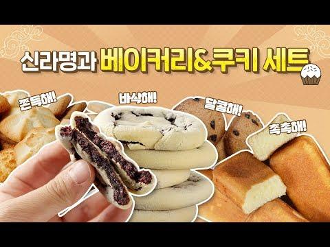 프리미엄 고급 디저트! 신라명과 쿠키&베이커리 세트