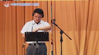 Publication Date: 2018-06-05 | Video Title: 五育中學40周年校慶 - 藝萃大匯演 - BeatBox