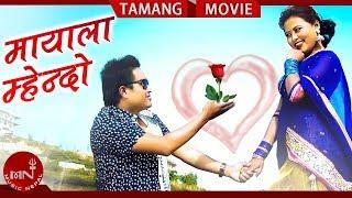 """Mayala Mhendo """"मायाला म्हेन्दो""""   New Tamang Movie Part 2   A Film By Binay Dong Tamang"""