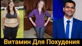 постер к видео Легко Похудеть | Самый Важный Витамин Для Похудения