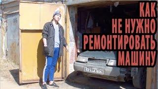 видео Где ремонтировать машину
