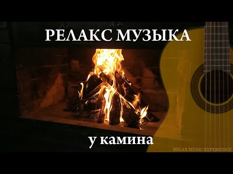 Успокаивающая релакс музыка у камина Гитара Флейта Antistress calm music near the fireplace