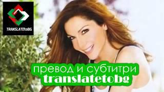 *БГ ПРЕВОД* ГРЪЦКИ ХИТ! Despina Vandi - Ax, Kardoula Mou | Bulgarian translation