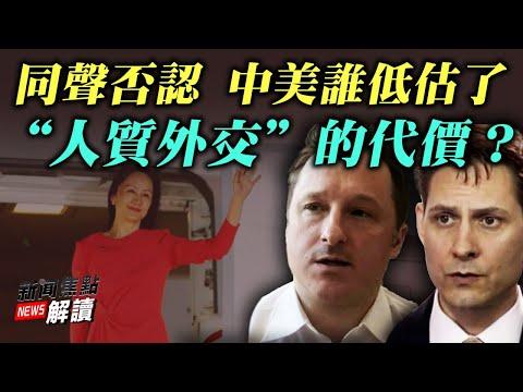 """谁低估了""""人质外交""""的代价?孟晚舟还能出国么?历史事件:HK支联会解散 北京:依法追究到底?!【希望之声TV-新闻焦点解读-2021/09/27】主持:高洁 嘉宾:方伟 蓝述"""