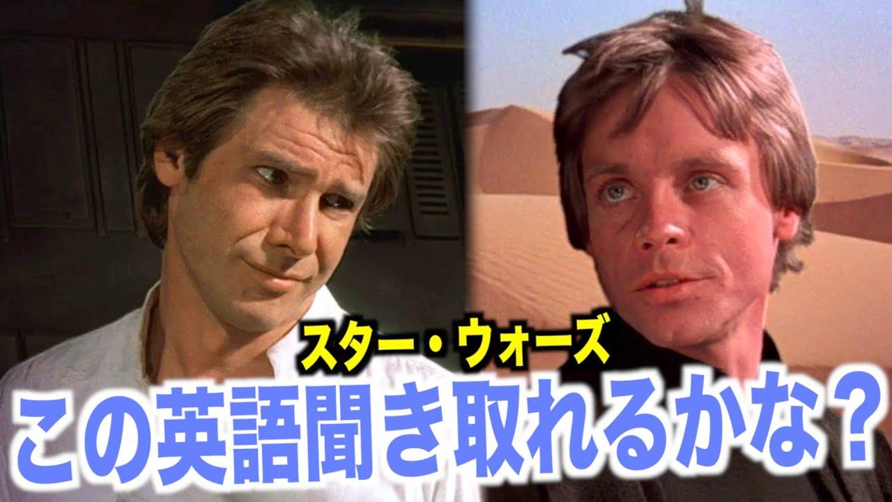ネイティブ英語が聞き取れるようになる!スター・ウォーズ:ジェダイの帰還映画で英会話を学ぼう『Star Wars: Return of the Jedi・リスニング』
