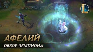 Обзор чемпиона: Афелий | Игровой процесс – League of Legends