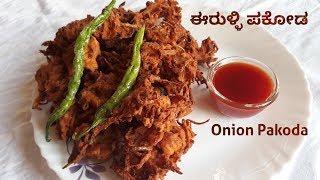 Onion pakoda recipe in kannada || ಗರಿ ಗರಿಯಾದ ಈರುಳ್ಳಿ ಪಕೋಡ ಮಾಡುವ ವಿಧಾನ || onion pakoda recipe.