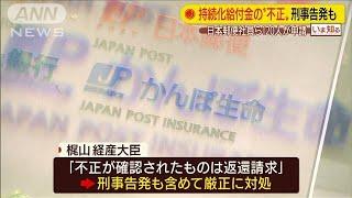 影響ないのに給付金請求 日本郵便社員ら約120人(20/06/16)