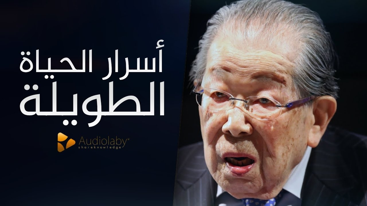 13 نصيحة لحياة طويلة من طبيب ياباني عاش لمدة 106 سنة !