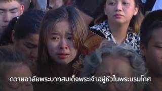 2016泰皇拉瑪九世駕崩後系列影片及報導