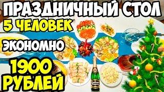 Экономный ПРАЗДНИЧНЫЙ СТОЛ ♥ Праздничное меню #1 ♥ Анастасия Латышева