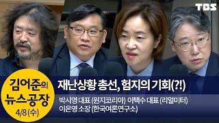 (총선 D-7)영남권 민심 & 총선 변수는?!(박시영,이택수,이은영)│김어준의 뉴스공장