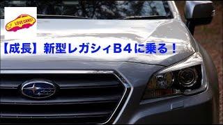 【成長】スバル新型レガシィB4に乗る! #LOVECARS