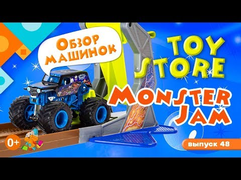 «TOY STORE» выпуск 48: Обзор машинок Monster Jam. (0+)