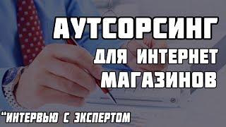 Интервью с экспертом и владелецем компании Logos Market. Аутсорсинг для интернете магазинов(, 2014-06-05T06:31:11.000Z)