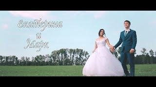 Екатерина и Марк - Свадебное видео, Бийск