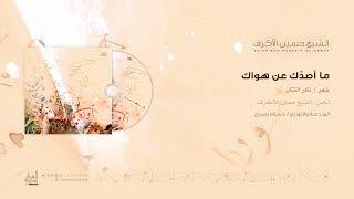 ما أصدّك عن هواك | الشيخ حسين الأكرف