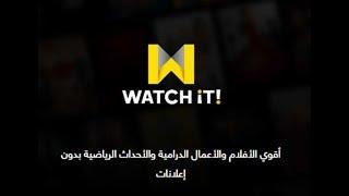 تحميل تطبيق مشاهدة مسلسلات وأفلام رمضان 2019 +شرح التسجل على التطبيق