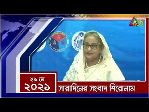 সারাদিনের সংবাদ শিরোনাম । 29.05.2021   NEWS HEADLINES   ATN Bangla News