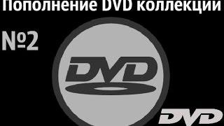 Пополнение DVD коллекции #2