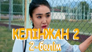 «Келінжан 2» телехикаясы. 2-бөлім / Телесериал «Келинжан 2». 2-серия