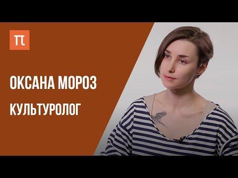 видео: Что я знаю — Человек в цифровой среде // Оксана Мороз на ПостНауке