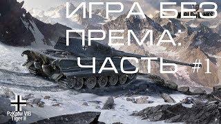 World of Tanks: МОЖНО ЛИ ИГРАТЬ БЕЗ ПРЕМА НА 10?