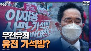 [이슈 인터뷰] 무전유죄 유전 가석방? - 김종보 (변…