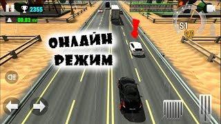ИНТЕРЕСНЫЙ Режим ОНЛАЙН гонки против реальных игроков \ машинки RACING LIMITS the game is about cars