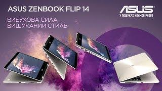 ноутбук Asus ZenBook Flip 14 UX461UA