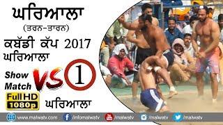 ਘਰਿਆਲਾ GHARYALA (Tarn Taran) KABADDI CUP - 2017 ● SHOW MATCH ● Part 1st