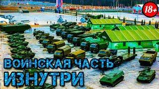 Где живут Российские солдаты?